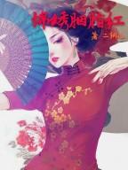锦绣胭脂红