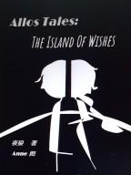 阿洛斯传说:愿望之岛