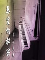 琴室的秘密