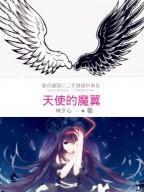 天使的魔翼