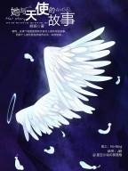 她与天使的故事